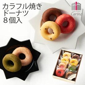 カリーノ カラフル焼ドーナツ 8個 NCYD-15 (-91055-02-) (t3) | 内祝い ギフト お菓子 人気 出産内祝い 結婚内祝い 快気祝い