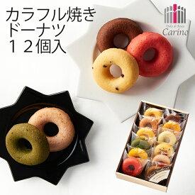 カリーノ カラフル焼ドーナツ詰合せ 12個 NCYD-25 (-99043-04-) (個別送料込み価格) (t3) | 内祝い ギフト お菓子 人気 出産内祝い 結婚内祝い 快気祝い
