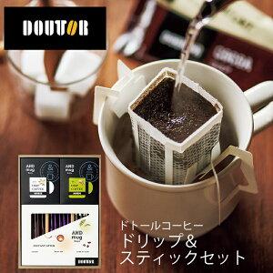 ドトールコーヒー ドリップ&スティックセット DTDS-20 (-90021-05-) (t3) | 内祝い ギフト お菓子 人気 出産内祝い 結婚内祝い 快気祝い