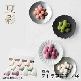 豆彩 テトラ豆菓子 14袋 MSTM-14 (-91050-07-) (個別送料込み価格) (t3) | 内祝い ギフト お菓子 人気 出産内祝い 結婚内祝い 快気祝い