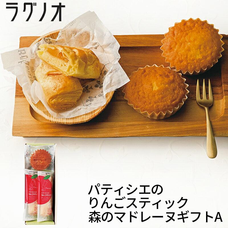 (5月14日以降の出荷となります) ラグノオ パティシエのりんごスティック&森のマドレーヌギフト A RPL-55N (-99054-03-) (個別送料込み価格) (t3)   内祝い ギフト お菓子 人気 出産内祝い 結婚内祝い 快気祝い