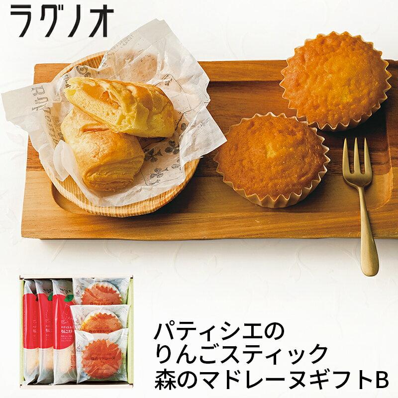 (5月14日以降の出荷となります) ラグノオ パティシエのりんごスティック&森のマドレーヌギフト B RPL-100N (-99054-04-) (個別送料込み価格) (t3)   内祝い ギフト お菓子 人気 出産内祝い 結婚内祝い 快気祝い