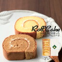 信州伊那 つぐや 信州たまごを使ったたまごロールケーキ(プレーン) STR-5P (-91045-01-) (個別送料込み価格) (t3)   …