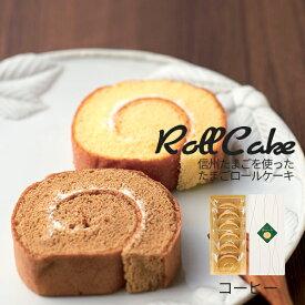 信州伊那 つぐや 信州たまごを使ったたまごロールケーキ(コーヒー) STR-5C (-99055-02-) (個別送料込み価格) (t3) | 内祝い ギフト お菓子 人気 出産内祝い 結婚内祝い 快気祝い
