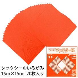 タックシール いろがみ だいだい (t0) 202 橙 エヒメ紙工 アイアイ 15cm 粘着付