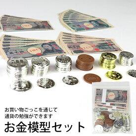 お金模型セット (t0) 学習教材 紙幣 硬貨 ナナミ TUK