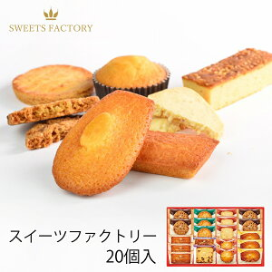 ひととえ スイーツファクトリー SFB-20 (-G1917-403-) (個別送料込み価格) (t0) | 内祝い お祝い 個包装 Hitotoe 菓子詰め合わせ クッキー マドレーヌ フィナンシェ