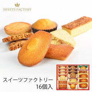ひととえ スイーツファクトリー SFB-15 (-G1917-502-) (個別送料込み価格) (t0) | 内祝い お祝い 個包装 Hitotoe 菓子詰め合わせ クッキー マドレーヌ フィナンシェ