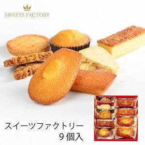 ひととえ スイーツファクトリー 9号 SFB-10 (-K2015-304-) (t0) | 内祝い お祝い 個包装 Hitotoe 菓子詰め合わせ クッキー マドレーヌ フィナンシェ