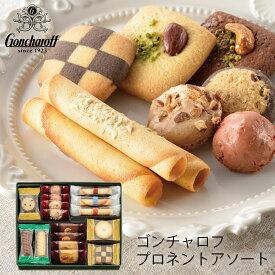 ゴンチャロフ プロミネントアソート 34個入 (-G1911-803-) (個別送料込み価格) (t0)   出産内祝い 結婚内祝い 快気祝い お祝い 個包装 人気 焼き菓子セット コルベイユ クッキー
