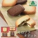 バレンタイン モロゾフ オデット MO-4879 (-G1916-702-) (個別送料込み価格) (t0) | 出産内祝い 結婚内祝い 快気祝い お祝い クッキー 焼き菓子 チョコレート Morozoff