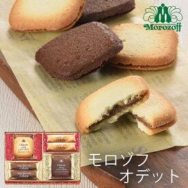お歳暮 モロゾフ オデット MO-4879 (-G1916-702-) (t0) | 出産内祝い 結婚内祝い 快気祝い お祝い クッキー 焼き菓子 チョコレート Morozoff