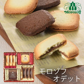 ホワイトデー モロゾフ オデット MO-4878 (-G1916-503-) (個別送料込み価格) (t0)   出産内祝い 結婚内祝い 快気祝い お祝い クッキー 焼き菓子 チョコレート Morozoff