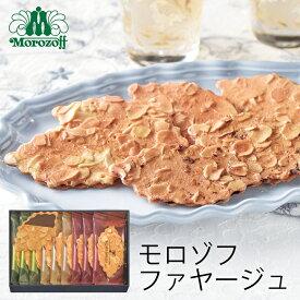 モロゾフ ファヤージュ MO-1225 (-G1916-305-) (個別送料込み価格) (t0) | 出産内祝い 結婚内祝い 快気祝い お祝い クッキー 焼き菓子 チョコレート Morozoff