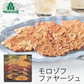 モロゾフ ファヤージュ MO-1220 (-G1916-206-) (個別送料込み価格) (t0) | 出産内祝い 結婚内祝い 快気祝い お祝い クッキー 焼き菓子 チョコレート Morozoff