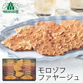 モロゾフ ファヤージュ MO-1219 (-G1916-107-) (個別送料込み価格) (t0) | 出産内祝い 結婚内祝い 快気祝い お祝い クッキー 焼き菓子 チョコレート Morozoff