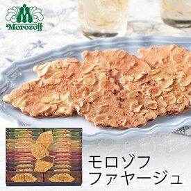お歳暮 モロゾフ ファヤージュ MO-1218 (-G1916-908-) (個別送料込み価格) (t0) | 出産内祝い 結婚内祝い 快気祝い お祝い クッキー 焼き菓子 チョコレート Morozoff