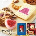 お歳暮 赤い帽子 クッキー詰め合わせ ブルー 16391 (-G1919-805-) (t0)   出産内祝い 結婚内祝い 快気祝い お祝い 個包装 缶入り ギフト