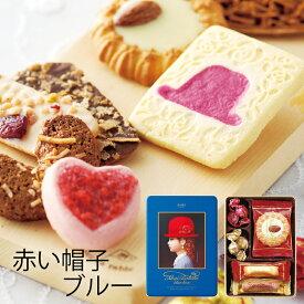 ホワイトデー 赤い帽子 クッキー詰め合わせ ブルー 16391 (-G1919-805-) (個別送料込み価格) (t0)   出産内祝い 結婚内祝い 快気祝い お祝い 個包装 缶入り ギフト
