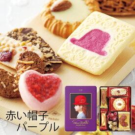 ホワイトデー 赤い帽子 クッキー詰め合わせ パープル 16392 (-G1919-706-) (個別送料込み価格) (t0)   出産内祝い 結婚内祝い 快気祝い お祝い 個包装 缶入り ギフト