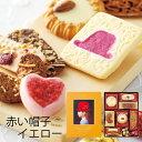 赤い帽子 クッキー詰め合わせ イエロー 16393 (-G1919-607-) (個別送料込み価格) (t0) | 出産内祝い 結婚内祝い 快気祝い お祝い 個包装 缶入り ギフト