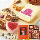 赤い帽子 クッキー詰め合わせ オレンジ 16414 (-G1919-508-) (個別送料込み価格) (t0) | 出産内祝い 結婚内祝い 快気祝い お祝い 個包装 缶入り ギフト