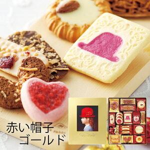 敬老の日 赤い帽子 クッキー詰め合わせ ゴールド 16469 (-K2019-506-) (t0) | 出産内祝い 結婚内祝い 快気祝い お祝い 個包装 缶入り ギフト