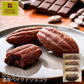 ホワイトデー ひととえ 濃厚ベイクドショコラ BCA-5 (-G1921-407-) (個別送料込み価格) (t0) | 出産内祝い 結婚内祝い 快気祝い お祝い チョコレートケーキ ビターチョコ