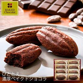 ホワイトデー ひととえ 濃厚ベイクドショコラ BCA-10 (-G1921-308-) (個別送料込み価格) (t0) | 出産内祝い 結婚内祝い 快気祝い お祝い チョコレートケーキ ビターチョコ