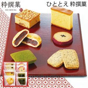 ひととえ 粋撰菓 8号 SKB-10 (-K2024-601-) (個別送料込み価格) (t0)   出産内祝い 結婚内祝い 快気祝い お祝い カステラ クッキー 和菓子