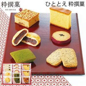 ひととえ 粋撰菓 SKB-15 (-G1925-602-) (t0) ? 出産内祝い 結婚内祝い 快気祝い お祝い カステラ クッキー 和菓子