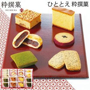ひととえ 粋撰菓 SKB-20 (-G1925-403-) (t0) ? 出産内祝い 結婚内祝い 快気祝い お祝い カステラ クッキー 和菓子