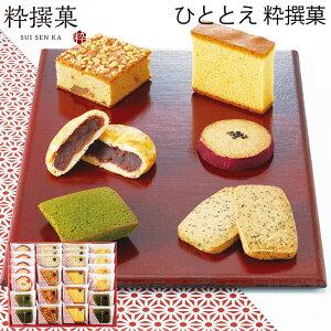ひととえ 粋撰菓 SKB-30 (-G1925-304-) (個別送料込み価格) (t0) ? 出産内祝い 結婚内祝い 快気祝い お祝い カステラ クッキー 和菓子