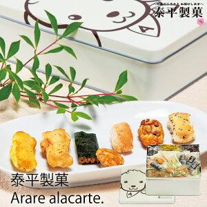 お歳暮 泰平製菓 Arare alacarte. AL-30 (-G1929-308-) (t0) ? 出産内祝い 結婚内祝い 快気祝い お祝い おかき せんべい 煎餅