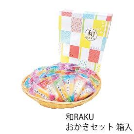 和RAKUおかきセット 箱入 NOK-10 (-K2028-505-) (個別送料込み価格) (t0) | 出産内祝い 結婚内祝い 快気祝い お祝い おかき 個包装 感謝