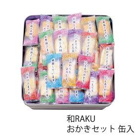 お歳暮 和RAKUおかきセット 缶入 NOK-15 (-K2028-406-) (個別送料込み価格) (t0) | 御歳暮 御年賀 出産内祝い 結婚内祝い 快気祝い お祝い おかき 個包装 感謝