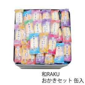 和RAKUおかきセット 缶入 NOK-25 (-K2028-307-) (個別送料込み価格) (t0) | 出産内祝い 結婚内祝い 快気祝い お祝い おかき 個包装 感謝