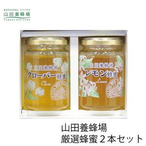 お中元 山田養蜂場 厳選蜂蜜2本セット G2-20CL (-K2050-706-) | 暑中見舞い 残暑見舞い サマーギフト 夏ギフト 出産内祝い 結婚内祝い お供え