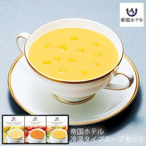 帝国ホテル 冷温タイプスープセット THR-15CH (-K2057-401-) (t0)   母の日 内祝い お祝い プレゼント ギフト レトルト