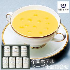 帝国ホテル スープ缶詰詰合せ IHM-30A (-G1957-403-)(個別送料込み価格)【内祝い ギフト 出産内祝い 引き出物 結婚内祝い 快気祝い お返し 志】
