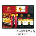 日本製粉 REGALO パスタセット RGS15 (-G1958-303-)(個別送料込み価格)【内祝い ギフト 出産内祝い 引き出物 結婚内…
