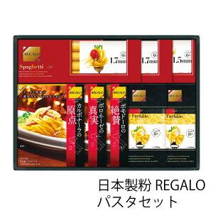 日本製粉 REGALO パスタセット RGS30 (-G1958-906-)【内祝い ギフト 出産内祝い 引き出物 結婚内祝い 快気祝い お返し 志】