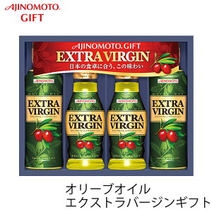 味の素 オリーブオイルエクストラバージンギフト EV-20D (-K2060-407-)(個別送料込み価格)【内祝い ギフト 出産内祝い 引き出物 結婚内祝い 快気祝い お返し 志】