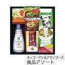 キッコーマン&アマノフーズ食品アソート BR-25 (-M2921-142-)(個別送料込み価格)【内祝い ギフト 出産内祝い 引き出…