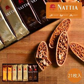 赤い帽子 ◆ナッティア 21枚入 (個別送料込み価格) (-NA-000003-) (t0) | 内祝い 出産内祝い 結婚内祝い 御祝 御礼 菓子 ナッツ フロランタン キャラメル クッキー