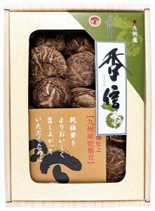 九州産 香信椎茸詰め合わせ SHK-15(A) (-H7014-182-) | 内祝い ギフト 出産内祝い 引き出物 結婚内祝い 快気祝い お返し 志