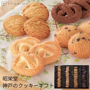 昭栄堂 神戸のクッキーギフト KCG-15 (-K2022-504-) (t0) | 出産内祝い 結婚内祝い 快気祝い お菓子 個包装 詰め合わせ
