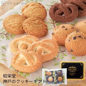 昭栄堂 神戸のクッキーギフト KCG-A (-K2022-801-) (t0) | 出産内祝い 結婚内祝い 快気祝い お菓子 個包装 詰め合わせ