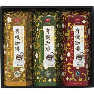 小川珈琲 有機ドリップコーヒーギフト OCYE-30 (-C2011-518-) | 内祝い ギフト 出産内祝い 引き出物 結婚内祝い 快気祝い お返し 志