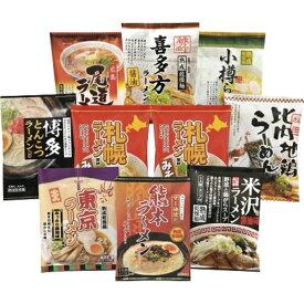 ご当地ラーメン味くらべ乾麺 10食入 AMG-03 (個別送料込み価格) (-C2261-556-) | 内祝い ギフト 出産内祝い 引き出物 結婚内祝い 快気祝い お返し 志